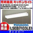 【全商品 ポイント最大 17倍】パナソニック LSEB7103LE1 キッチンライト 壁・棚下直付型 LED(昼白色) 20形直管蛍光灯1灯相当・コンセント付 [£]