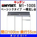 【全商品 ポイント最大 16倍】マイセット M1-100S ベーシックタイプ M1型 壁出し流し台 一槽流し台 間口100cm 奥行55cm [♪▲]