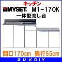 【ポイント最大 17倍】マイセット M1-170K ベーシックタイプ M1型 壁出し流し台 一体型流し台 間口170cm 奥行55cm [♪▲]