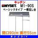 【全商品 ポイント最大 16倍】マイセット M1-90S ベーシックタイプ M1型 壁出し流し台 一槽流し台 間口90cm 奥行55cm [♪〒▲]