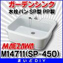 【全商品 ポイント最大 26倍】ガーデンシンク 前澤化成工業 M14711(SP-450) 水栓パン (抗菌仕様) SP型 PP製【02P03Dec16】