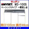 【全商品 ポイント最大 16倍】マイセット M3-100S ベーシックタイプ M3型 薄型 一槽流し台 間口100cm 奥行46cm [♪▲]