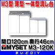 【全商品 ポイント最大 17倍】マイセット M3-120K ベーシックタイプ M3型 薄型 一体型流し台 間口120cm 奥行46cm [♪〒▲]