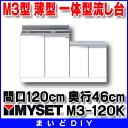 【全商品 ポイント最大 16倍】マイセット M3-120K ベーシックタイプ M3型 薄型 一体型流し台 間口120cm 奥行46cm [♪〒▲]