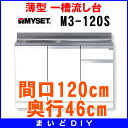 【全商品 ポイント最大 26倍】マイセット M3-120S ベーシックタイプ M3型 薄型 一槽流し台 間口120cm 奥行46cm [♪▲]【02P03Dec16】