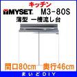 【全商品 ポイント最大 17倍】マイセット M3-80S ベーシックタイプ M3型 薄型 一槽流し台 間口80cm 奥行46cm [♪〒▲]