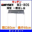 【ポイント最大 17倍】マイセット M3-80S ベーシックタイプ M3型 薄型 一槽流し台 間口80cm 奥行46cm [♪〒▲]