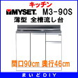【全商品 ポイント最大 26倍】マイセット M3-90S ベーシックタイプ M3型 薄型 一槽流し台 間口90cm 奥行46cm [♪〒▲]【02P03Dec16】