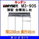 【全商品 ポイント最大 16倍】マイセット M3-90S ベーシックタイプ M3型 薄型 一槽流し台 間口90cm 奥行46cm [♪〒▲]