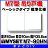 【全商品 ポイント最大 16倍】マイセット M7-90HN ベーシックタイプ M7型 吊り戸棚 標準仕様 高さ60cm 間口90cm 奥行35.8cm [♪▲]