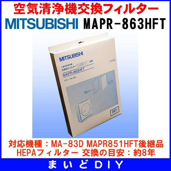 Air cleaner exchange filter Mitsubishi ▼ MAPR-863HFT/MAPR863HFT