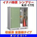 【最大5000円割引クーポン】イナバ物置 シンプリー MJX-177E 収納庫 全面棚タイプ [♪▲]