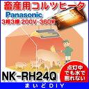 【最安値挑戦中!最大17倍】パナソニック 家畜用コルツヒータ NK-RH24Q 3相3線 200V-