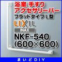 б┌║╟░┬├═─й└я├цбк║╟┬ч22╟▄б█евепе╗е╡еъб╝е╨б╝ INAXббNKF-540(600X600)ббе╒еще├е╚е┐еде╫ L╖┐ [вв]