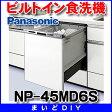 【ポイント最大 16倍】パナソニック 食器洗い乾燥機 NP-45MD6S M6シリーズ ドアパネル型 ディープタイプ [☆5【あす楽関東】]