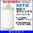 【ポイント最大 17倍】浄水器交換用カートリッジ キッツ OASC-2 オアシックス [☆]