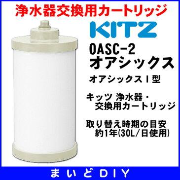 【最安値挑戦中!最大20倍】浄水器交換用カートリッジ キッツ OASC-2 オアシックス [☆]
