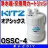 【全商品 ポイント最大 16倍】浄水器・交換用カートリッジ キッツ OSSC-4  オアシックス (OBSC-40後継品) [☆]