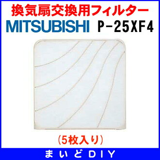 Ventilation fan replacement air filter Mitsubishi P-25XF4 (Pack of 5)
