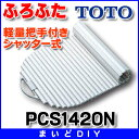 【全商品 ポイント最大 16倍】ふろふた TOTO PCS1420N 軽量把手付きシャッター式 ホワイト(NW1) [■]