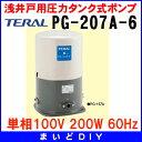 【ポイント最大 19倍】テラル PG-207A-6 (旧ナショナル)浅井戸用圧力タンク式ポンプ(60Hz) 単相100V 200W(旧型番 PG-205A)