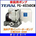 【最安値挑戦中!最大17倍】テラル PG-402ADCM (旧ナショナル) 浅井戸用インバーターポンプ 三相200V・400W