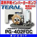 【ポイント最大 16倍】テラル PG-402FDC (旧ナショナル) 深井戸用インバーターポンプ 単相100V・400W