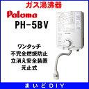 Ph-5bv-img