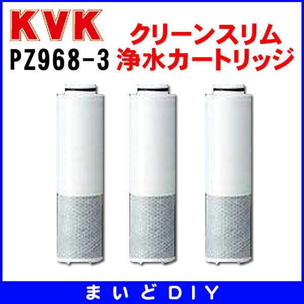 クリーンスリム Water Purifier cartridge KVK ▼ PZ968-3