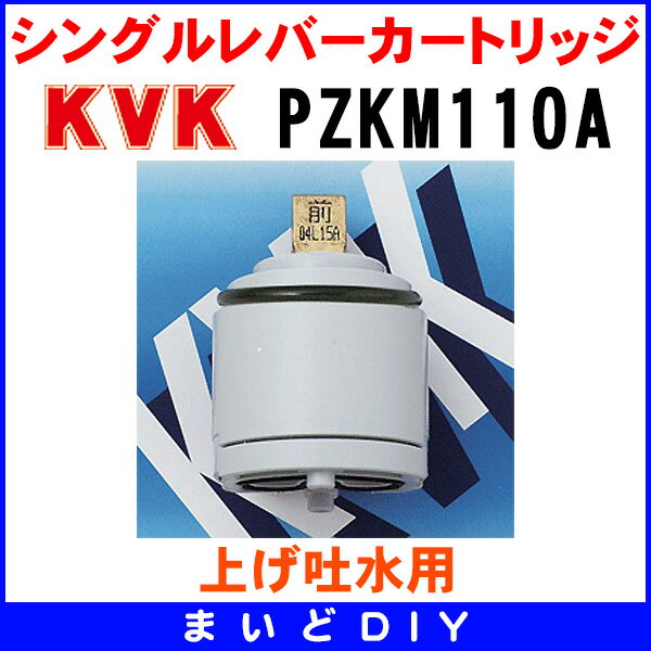 Single lever cartridge KVK ▼ PZKM110A lift for dispensing water