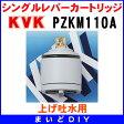 ショッピングKVK 【ポイント最大 17倍】シングルレバーカートリッジ KVK ▼PZKM110A 上げ吐水用 [☆【当日発送可】]