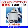 【全商品 ポイント最大 16倍】シングルレバーカートリッジ KVK ▼PZKM110A 上げ吐水用 [☆【当日発送可】]