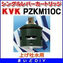 【全商品 ポイント最大 26倍】シングルレバーカートリッジ KVK ▼PZKM110C 上げ吐水用 [☆]