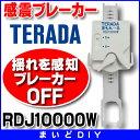 【最安値挑戦中!最大17倍】感震ブレーカー TERADA RDJ10000W まもれーる・感震くん [●]