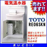 電気温水器 TOTO RE06SKN 湯ぽっとキット 洗面化粧台後付け6Lタイプ 先止め式(旧型番:RE06SK) [〒■] 【RCP】