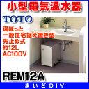 【最大4000円割引クーポン】 REM12A 電気温水器 TOTO 湯ぽっと(小型電気温水器) 一般住宅据え置き型 元止め式 約12L AC100V[■]