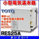 【全商品 ポイント最大 16倍】電気温水器 TOTO RES25A 湯ぽっと(小型電気温水器) 一般住宅据え置き型 先止め式(減圧弁・逃し弁内臓) 約25L AC100V[■]