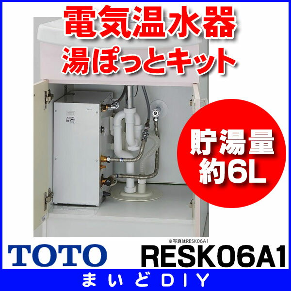 【全商品 ポイント最大 17倍】電気温水器 TOTO RESK06A1 湯ぽっとキット 洗面化粧台後付け6Lタイプ 先止め式 [■]