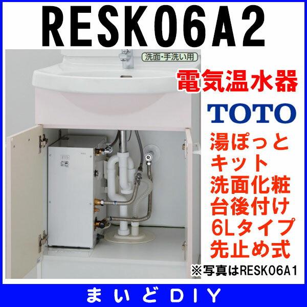 【全商品 ポイント最大 17倍】電気温水器 TOTO RESK06A2 湯ぽっとキット 洗面化粧台後付け6Lタイプ 先止め式(RE06SKNの後継品) [■]