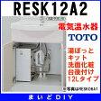 【全商品 ポイント最大 19倍】電気温水器 TOTO RESK12A2 湯ぽっとキット 洗面化粧台後付け12Lタイプ(RE12SKNの後継品)[〒■]