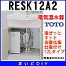 【ポイント最大 17倍】電気温水器 TOTO RESK12A2 湯ぽっとキット 洗面化粧台後付け12Lタイプ(RE12SKNの後継品)[■]【P01Jul16】