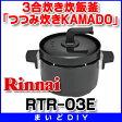 【全商品 ポイント最大 17倍】リンナイ RTR-03E 3合炊き炊飯釜「つつみ炊きKAMADO」 [∀m■]