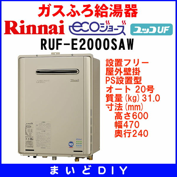 Take Rinnai gas bath hot water supply device RUF-E2000SAW 20 automatic setting フリータイプユッコ UF outdoors wall; PS setting type 12A13A( city gas) [☆ S]]