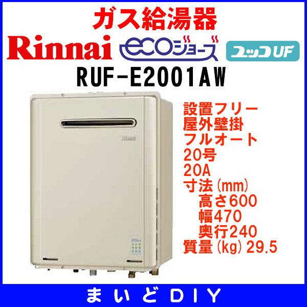 "Rinnai gas water heater instrument installed freetype ""eco jozu"" Yuko UF, no. 20, flute, outdoor wall mount 20A [∀ ■]"