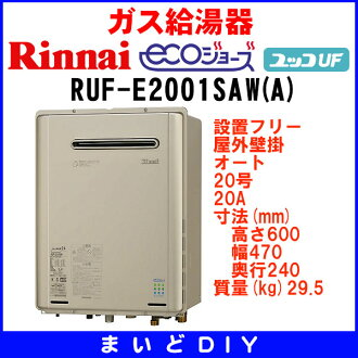 20A [■] that gas hot water supply device Rinnai RUF-E2001SAW (A) setting フリータイプエコジョーズユッコ UF 20 automatic outdoors wall takes it
