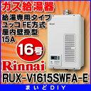 【最安値挑戦中!最大17倍】ガス給湯器 リンナイ RUX-V1615SWFA-E 給湯専用タイプ ユッコ 16号 FE方式 屋内壁掛型 15A [〒∀■]