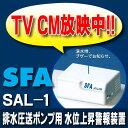 【全商品 ポイント最大 16倍】排水ポンプ用オプション SFA SAL-1 サニアラーム SANIALARM 排水圧送ポンプ用 水位上昇警報装置 [■]