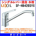 【全商品 ポイント最大 17倍】【在庫あり】 SF-HB420SYX シングルレバー混合栓 INAX シングルレバー混合水栓 クロマーレ(エコハンドル) SF-HB420SX後継機種 [☆5【あす楽関東】]