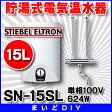 【ポイント最大 19倍】電気温水器 日本スティーベル SN-15SL 貯湯式電気温水器 単相100V 624W タンク容量15L 元止め式