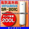 【全商品 ポイント最大 19倍】電気温水器 三菱 SR-201C 給湯専用タイプ マイコンレス 標準圧力型 [♪∀■]